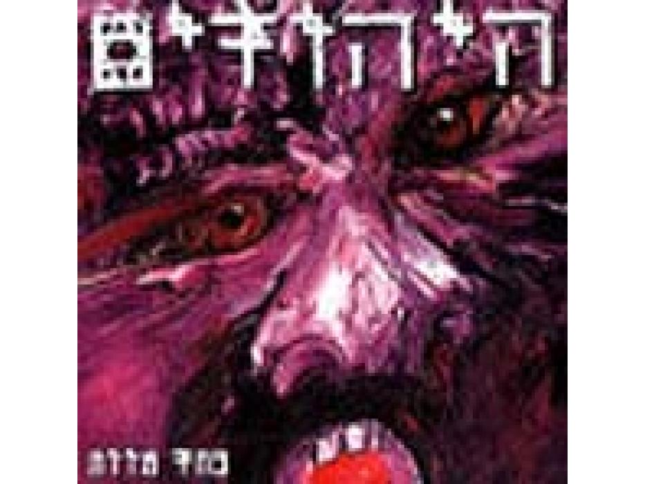Hayehudim - Fear