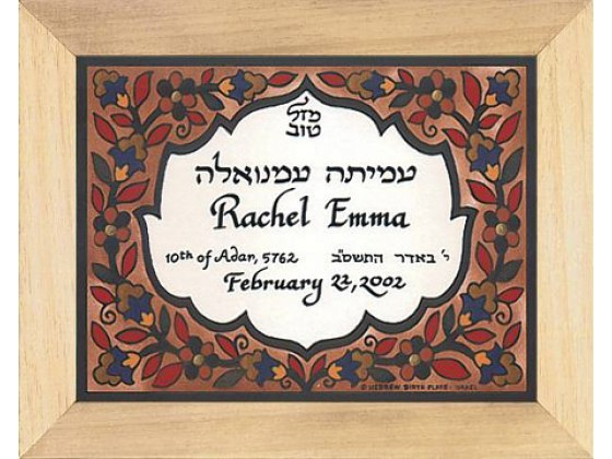 Hebrew Baby Plaque'  Personalized Ceramic Nameplate