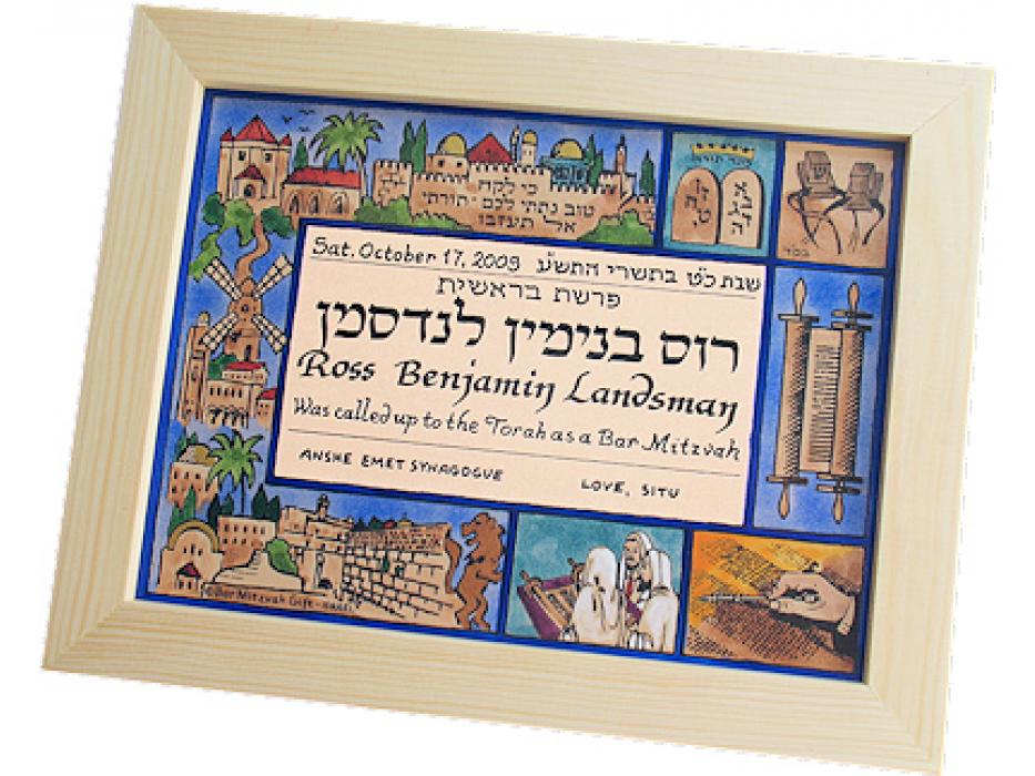 Hebrew Bar Mitzvah'  Personalized Ceramic Name
