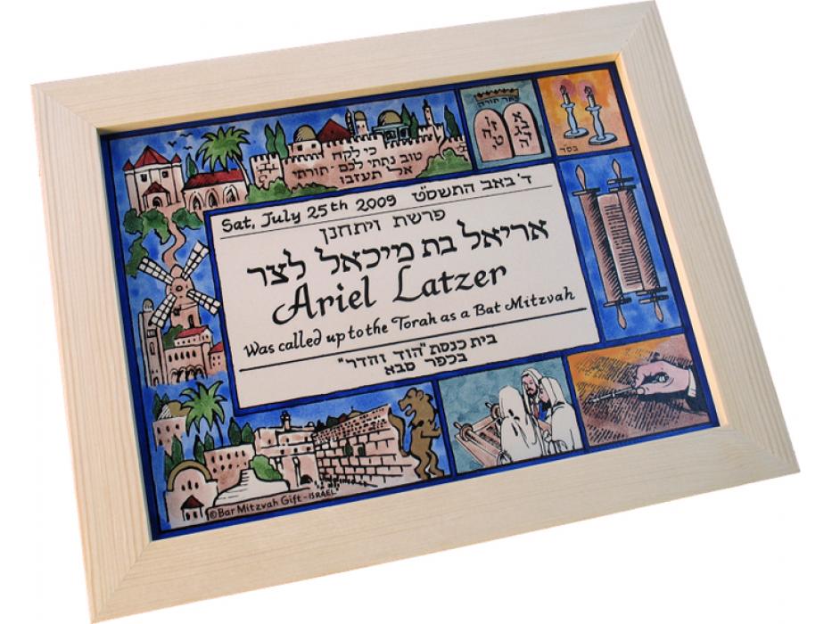 Hebrew Bat Mitzvah'  Personalized Ceramic Name