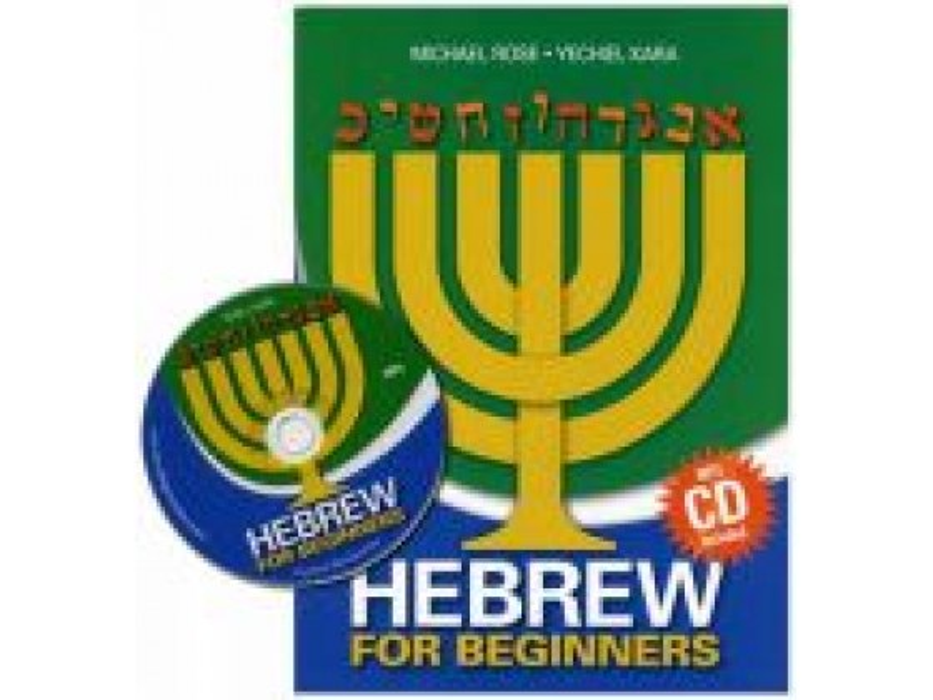 Hebrew for Beginners Workbook + Audio MP3 CD