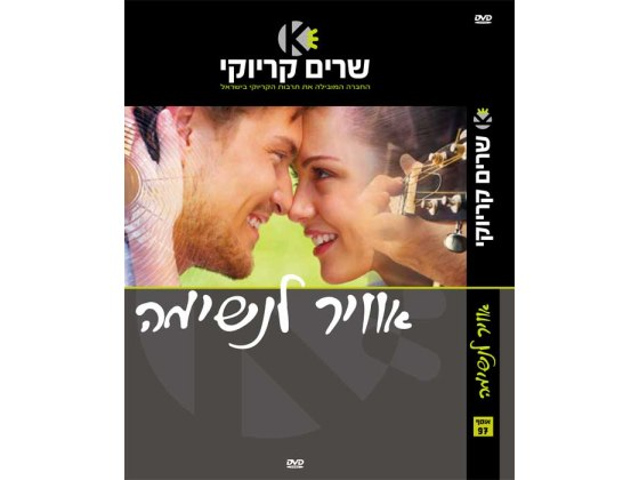 Hebrew Karaoke - Air for My Soul (Ever L'Neshama)  - DVD