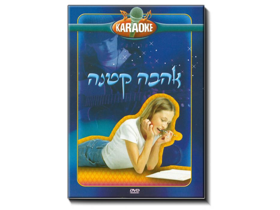 Hebrew Karaoke - Little Crush (Ahava Katana)    - DVD