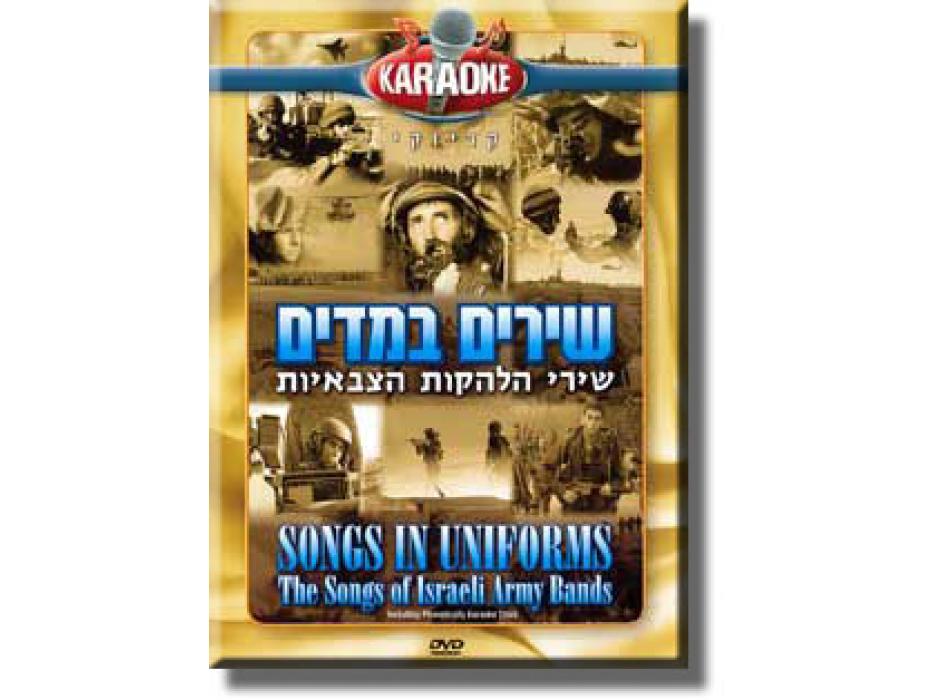 Hebrew Karaoke - Songs in Uniforms,  Israeli Army Band (Transliterated)) - DVD