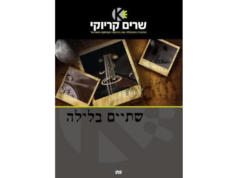 Hebrew Karaoke - Two in the Morning (Shtayim B'Layah)   - DVD
