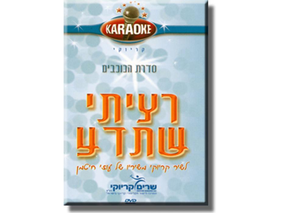 Hebrew Karaoke - Wanted You to Know (Raziti SheTada )- DVD