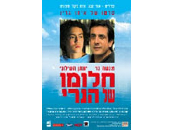 Henry's Dream (Chalomo shel Henry) 2004 DVD-Israeli Movie