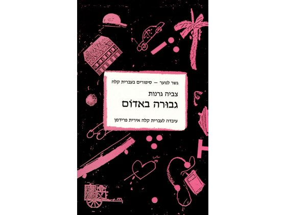 Heroic in Edom (Gvura Be'edon), Gesher Easy Hebrew Reading