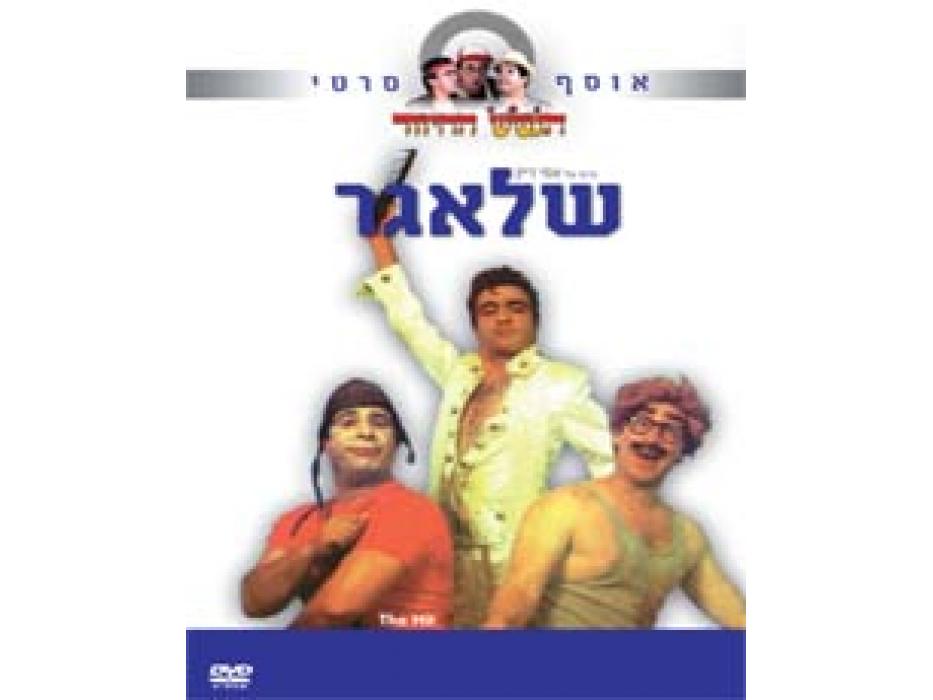 The Hit (Shlager) 1979 DVD-Israeli movie
