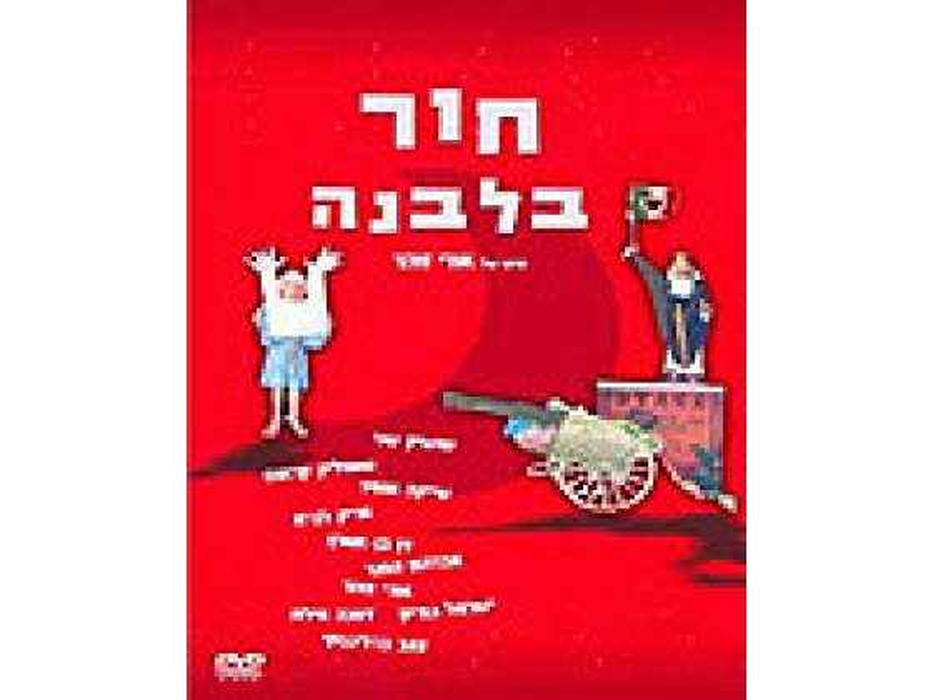 Hole in the Moon (Hor B'Levana) 1964 DVD-Israeli Movie