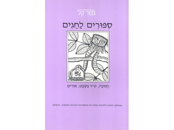 Holiday Stories Hannukah Tu Bishvat Purim Gesher Easy Hebrew Reading