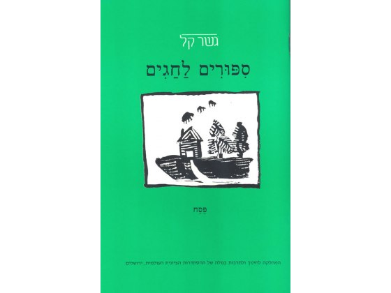 Holiday Stories Passover Gesher Easy Hebrew Reading