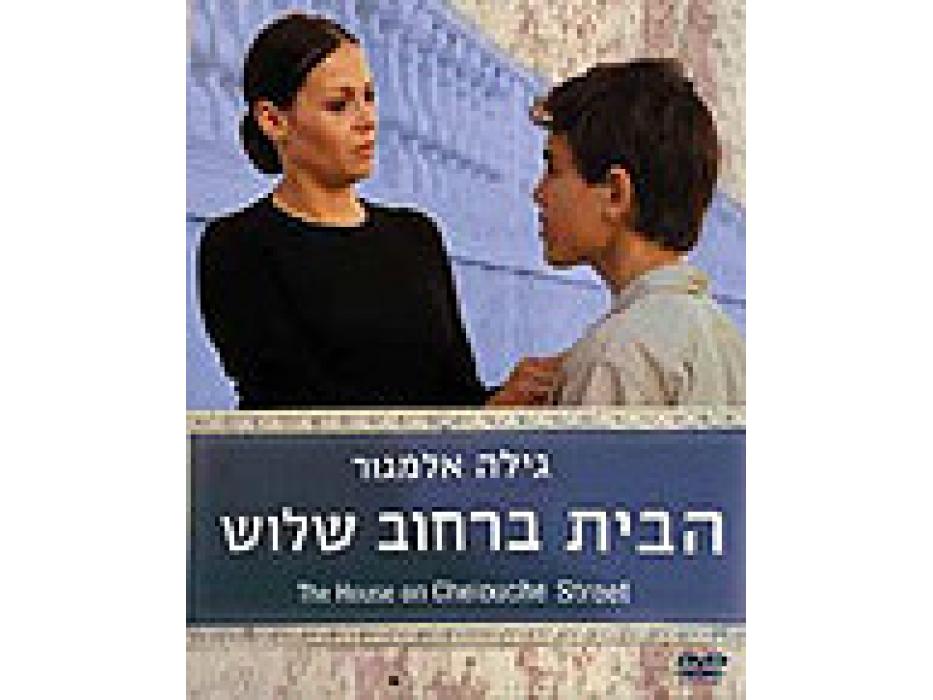 The House on Chelouche Street (HaBayit BeRechov Chelouche) Israeli Movie 1973