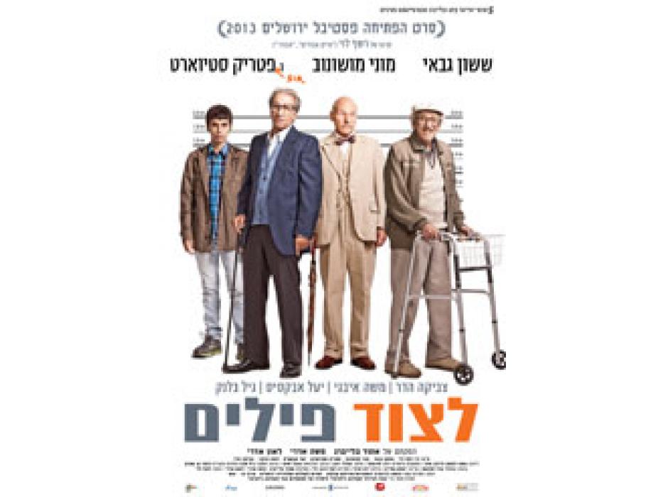 Hunting Elephants (Latsud Pilim) 2013, Israeli Movie