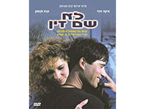 I Don't Give a Damn (Lo Sam Zayin) 1987 DVD-Israeli Movie
