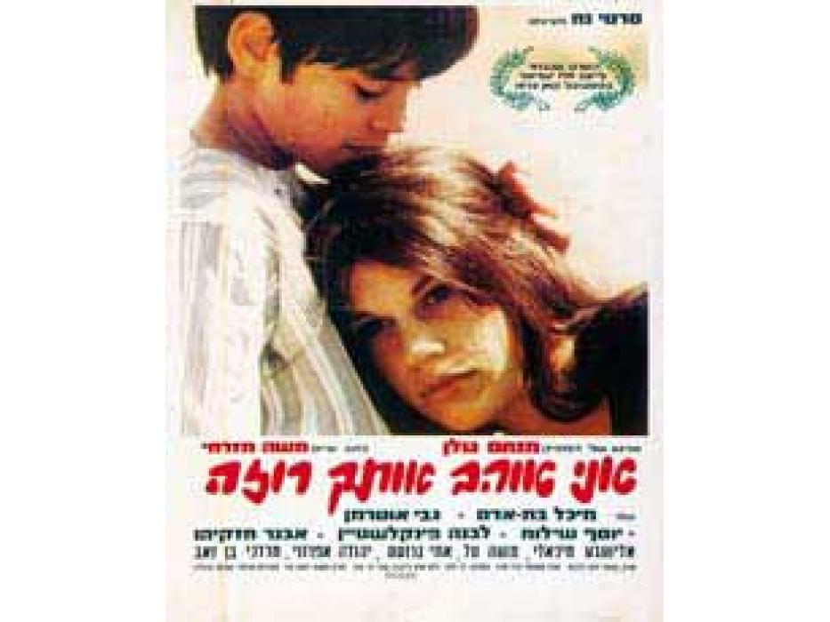 I Love You Rosa (Ani Ohev Otach Rosa) 1973 - Israeli Movie