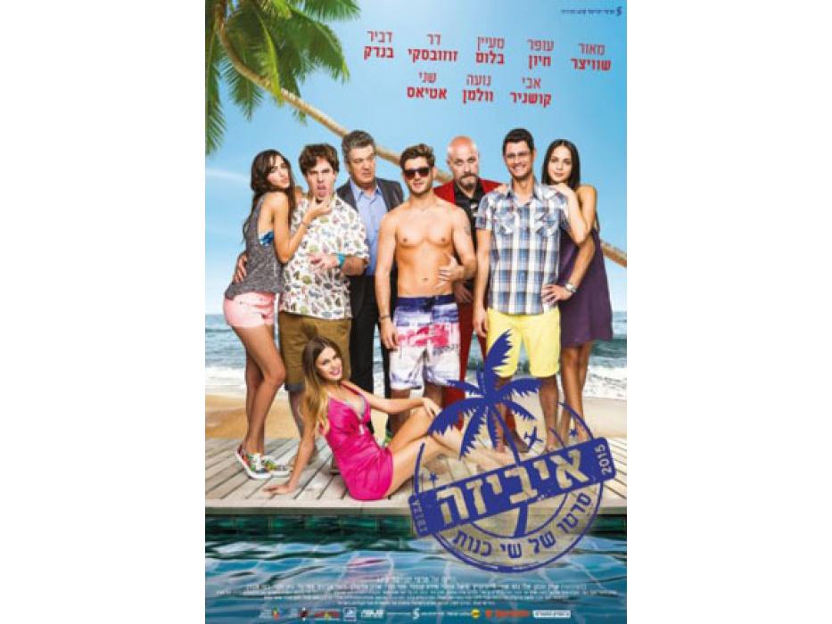 Ibiza 2015 Israeli Movie