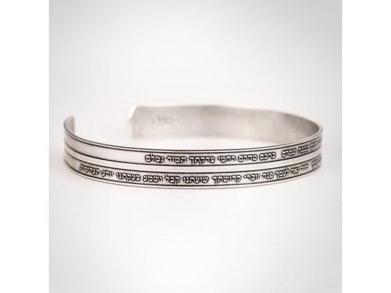 Ana Bekoach Silver Bangle Bracelet