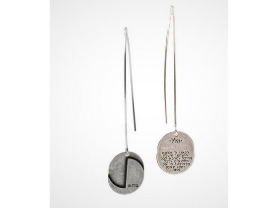 Name of God Silver Hanging Earrings