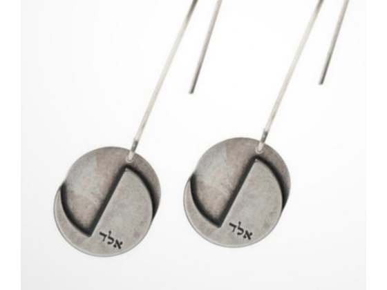Name of God ALD (אלד) Silver Hanging Earrings