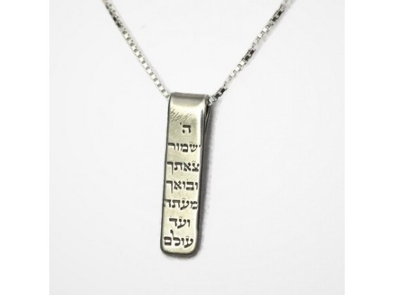 Sterling Silver Bar Necklace with Travelers Prayer
