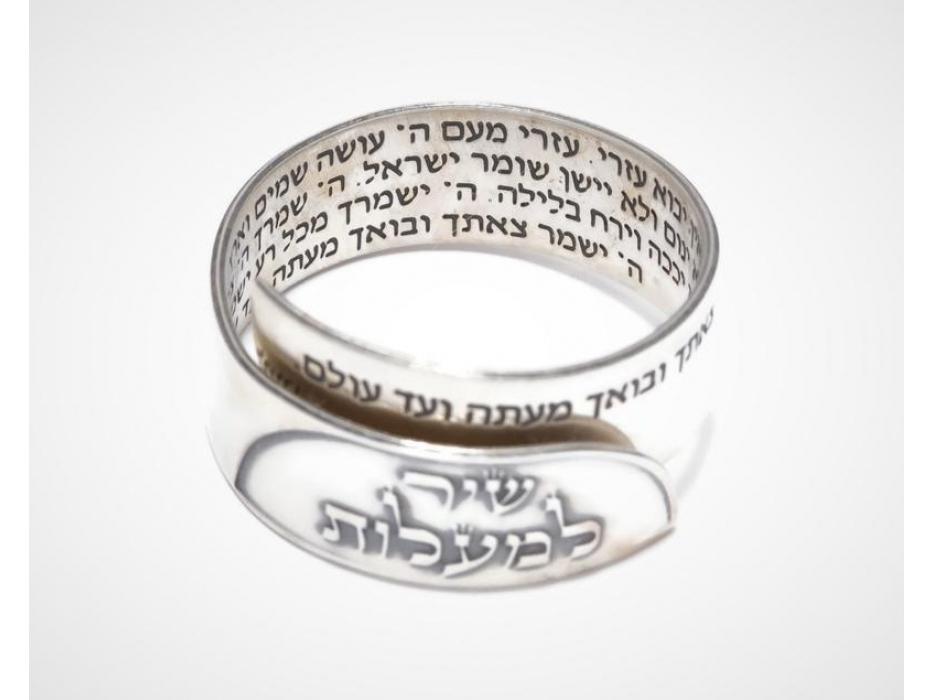 Shir Lamaalot Sterling Silver Jewish Ring