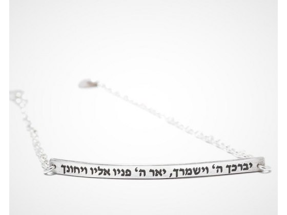 Shir Hama'alot Silver Jewish Blessing Chain Bracelet