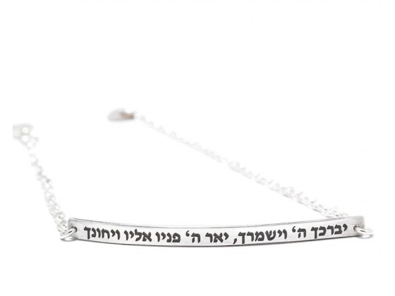 Priestly Blessing Silver Jewish Blessing Bar Bracelet