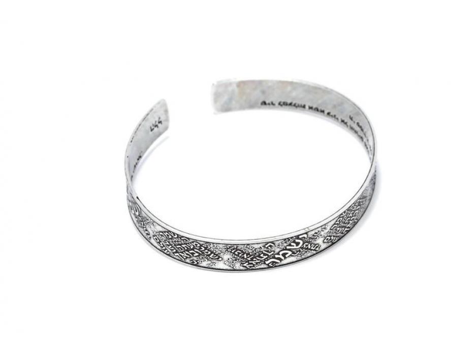 Shir Lamaalot Silver Jewish Blessing Bangle Bracelet