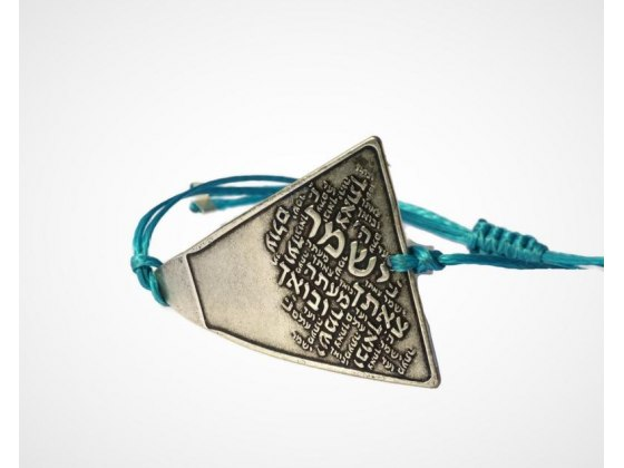 Priestly Blessing Sterling Silver Hallel Jewelry Bracelet