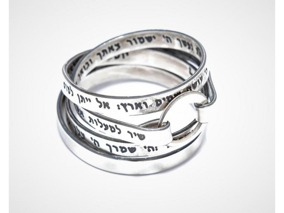 Silver Jewish Shir Lamaalot Wrap Ring