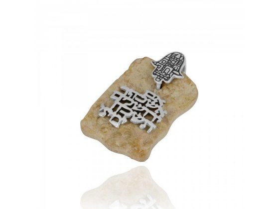 "Jerusalem Stone Necklace with ""If I Forget Thee"" and Hamsa in Silver"