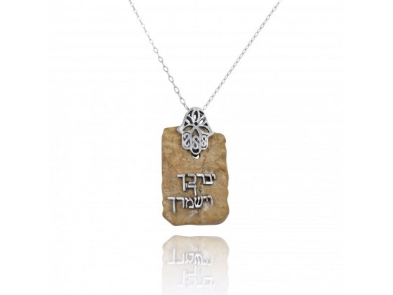 Jerusalem Stone Necklace and Silver Hamsa with Priestly Blessing