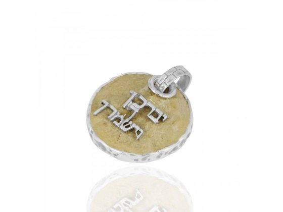 Round Jerusalem Stone Necklace with Silver Priestly Blessing