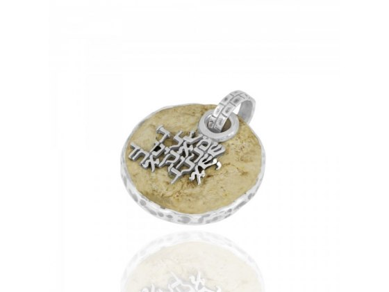 "Round Jerusalem Stone Necklace with Silver ""Hear O Israel"""