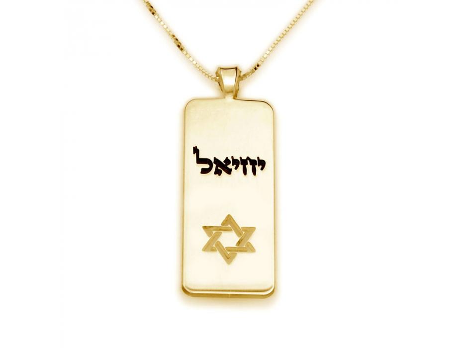 Interlocking Star of David 14K Gold Dog Tag Hebrew Name Necklace