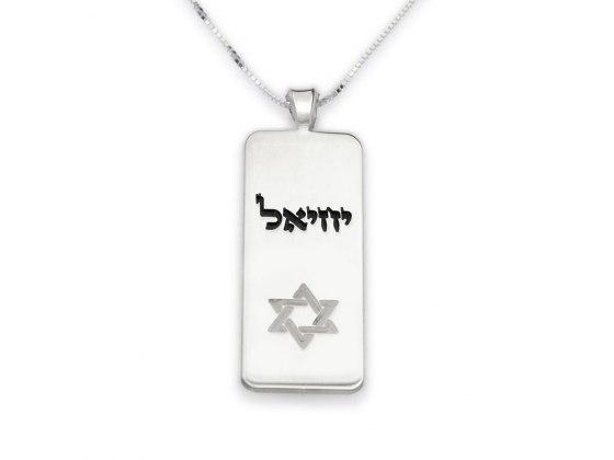 Interlocking Star of David Dog Tag with Hebrew Name