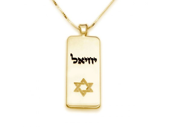 Interlocking Star of David Gold Plated Dog Tag Hebrew Name Necklace