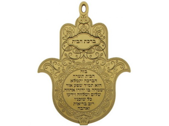 Intricate Hamsa Bronze Blessing over the Home