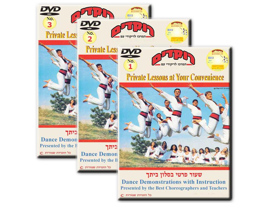Israel Dance - Circle, Couples & Line Bundle (1-2-3) - 3 DVDs