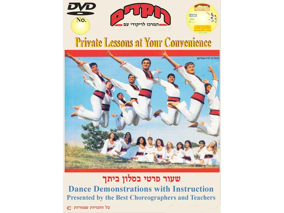 Israel Dance - Couple (14) - DVD+CD