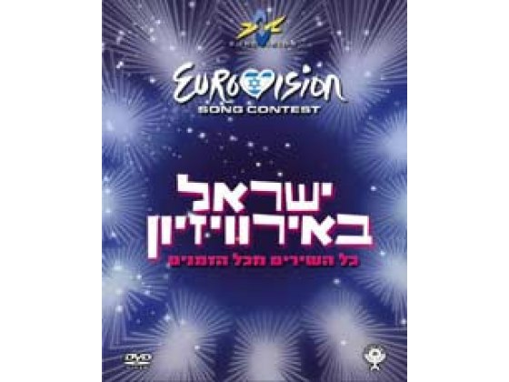 Israel in the Eurovision Song Contest 1973 - Today