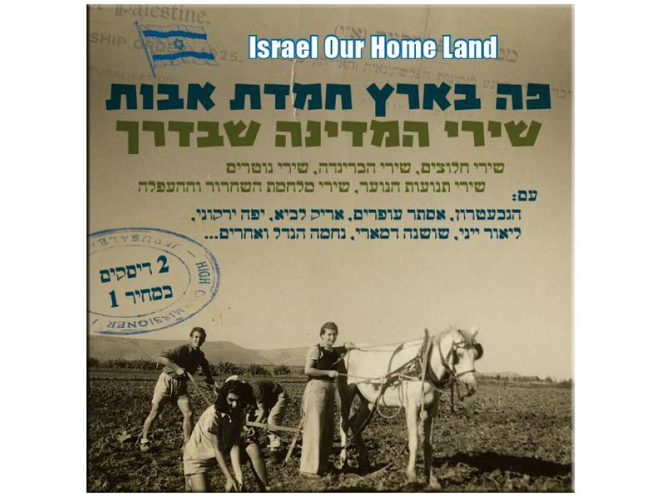 Israel is Our Homeland - Israeli Music 2 CD set - 2010