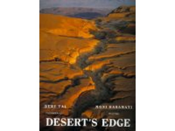 Israel Picture Books - Skyline - Desert's Edge