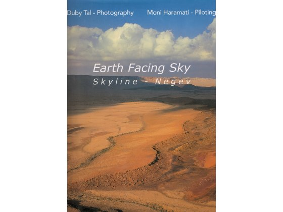 Israel Picture Books - Skyline Negev - Earth facing sky