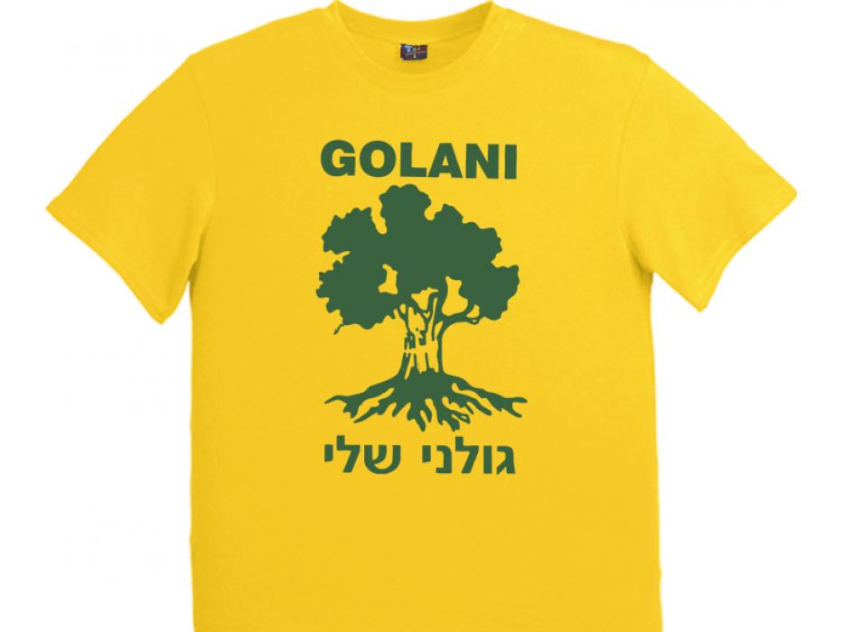 Israel T-Shirt - Golani unit Logo (Men)