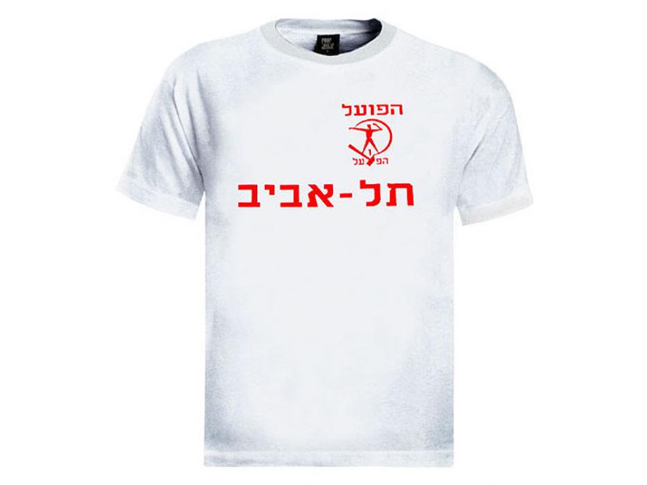 Israel T-Shirt - HaPoel Tel-Aviv (Men)
