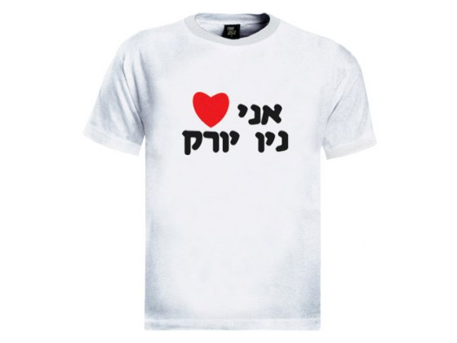 Israel T-Shirt - I Love NY (Men)