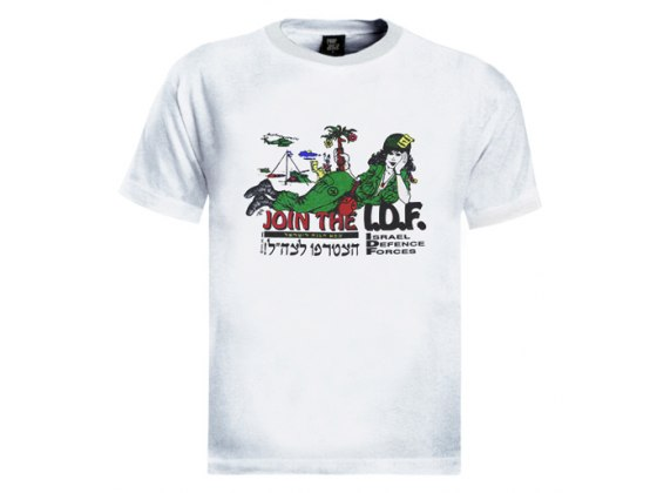 Israel T-Shirt - Join the IDF (Men)