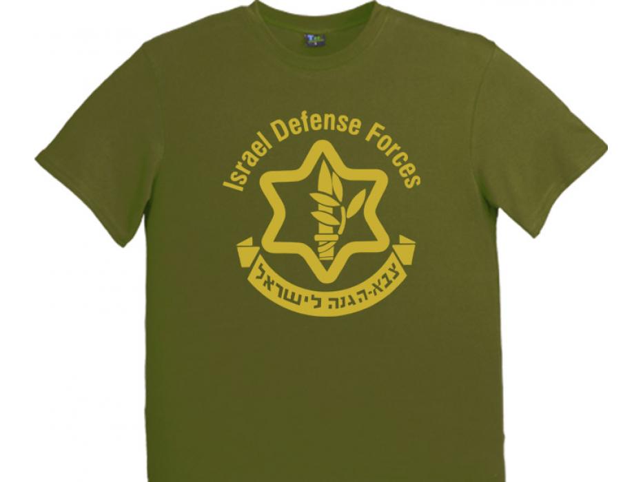 Israel T-Shirt - ZAHAL / IDF Star Logo (Men)
